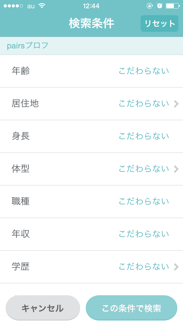 ios_search_1