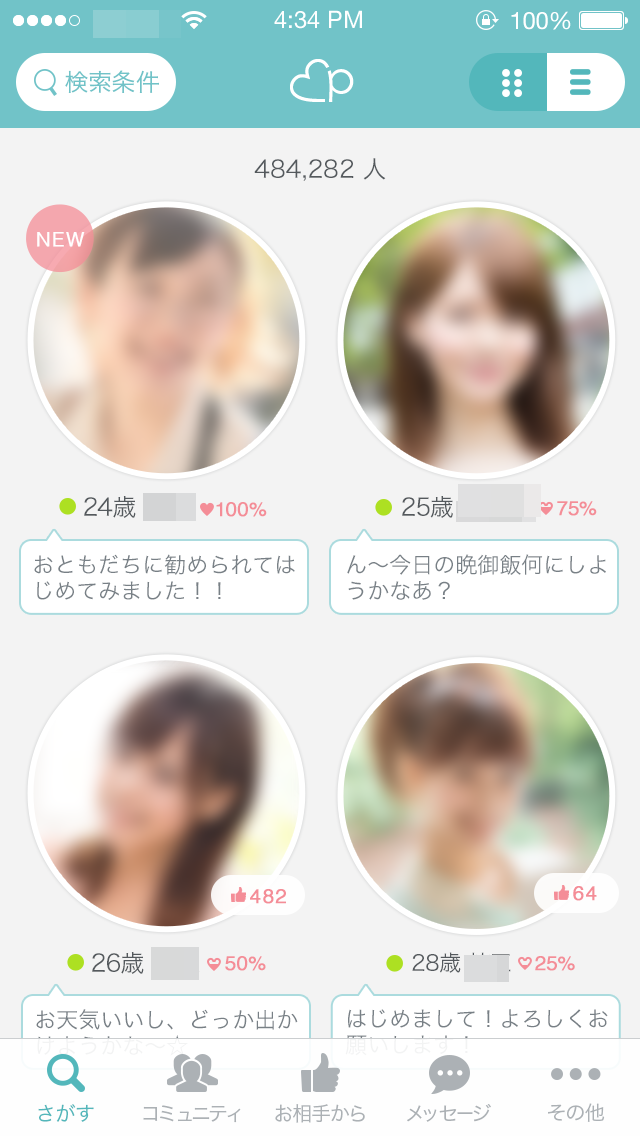 ios_search_grid_femaleioi