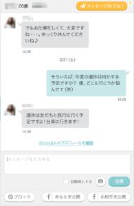 message-pc